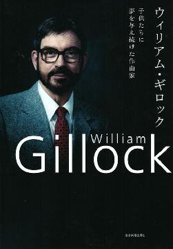 ギロック生誕100年プロジェクト