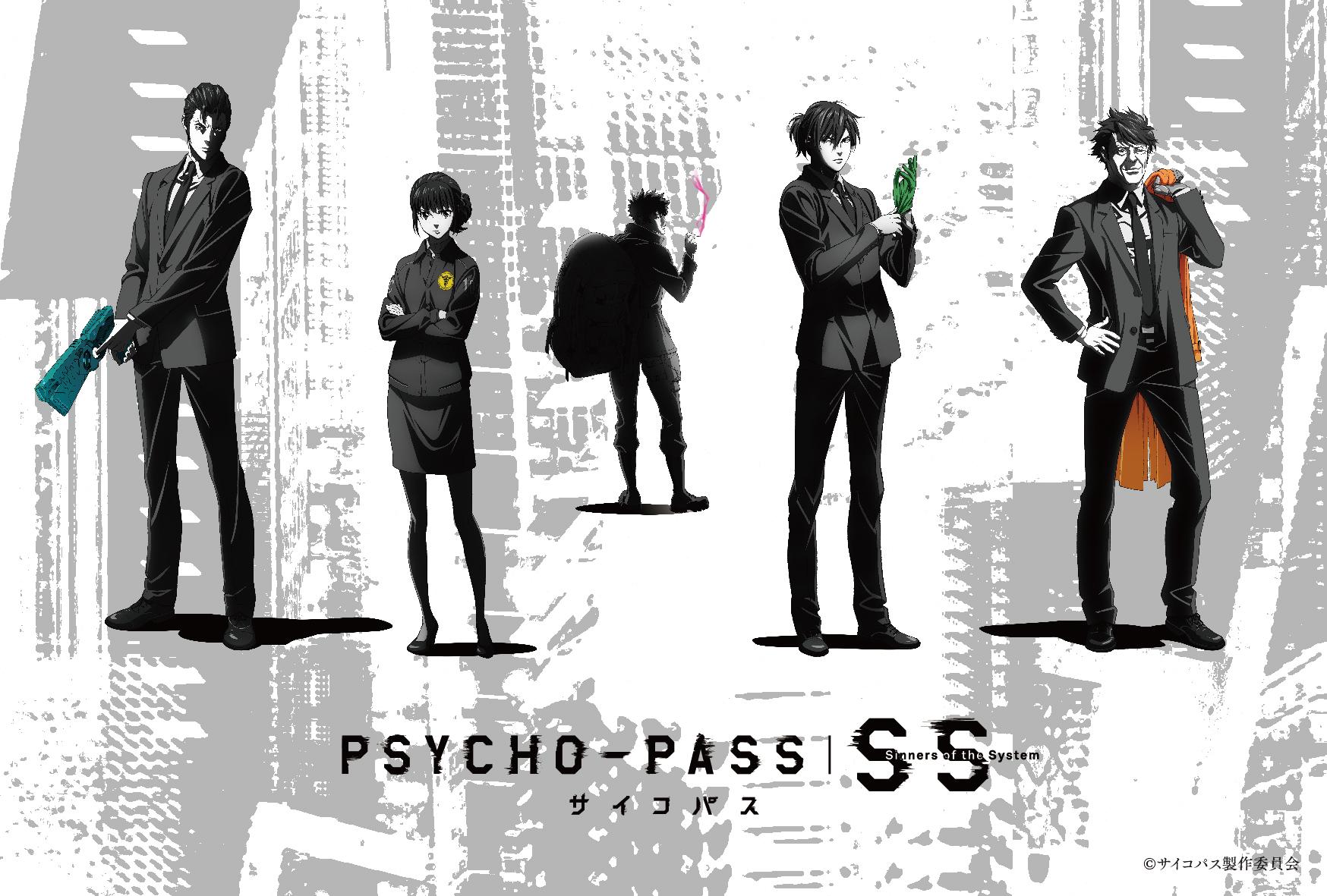 『PSYCHO-PASS サイコパス Sinners of the System』ムビチケ購入特典 (C)サイコパス製作委員会