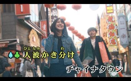 """ゆず、新曲「チャイナタウン」MVをカラオケ限定配信 """"カラオケ映像あるある""""なラブストーリーにゆずが特別出演"""