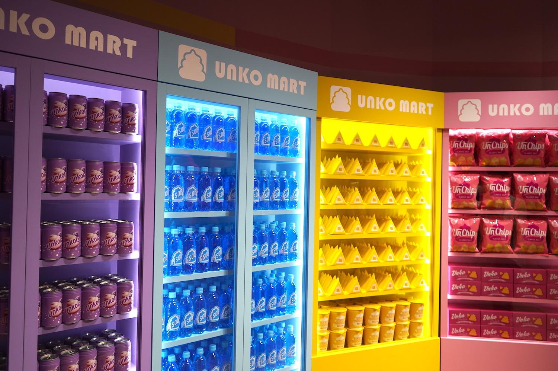 新登場の「UNKO MART」