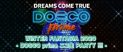 DREAMS COME TRUE、ドリカム初の配信イベント『WINTER FANTASIA 2020 ‒ DOSCO prime ニコ生 PARTY !!! ‒』 詳細解禁