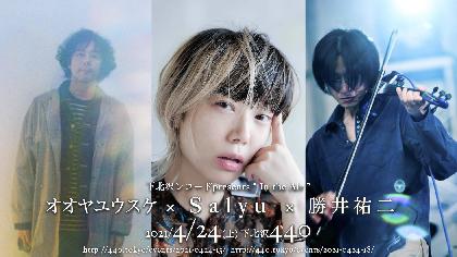オオヤユウスケ × Salyu × 勝井祐二が出演 下北沢レコードpresents『In the Air』が4月に下北沢440で開催決定