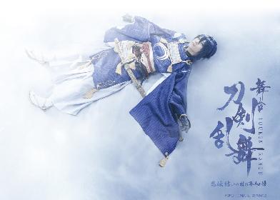 舞台『刀剣乱舞』、最新作の副題が決定 刀剣男士六振りのビジュアル解禁