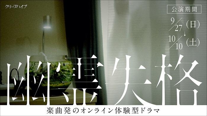 体験型ドラマ_幽霊失格_キービジュアル