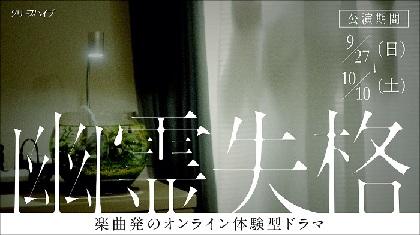 クリープハイプ、楽曲発オンライン体験型ドラマ「幽霊失格」の予約受付がスタート