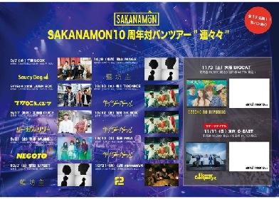 SAKANAMONツアーゲスト第2弾発表でフラカン、チェコ、サイダガら