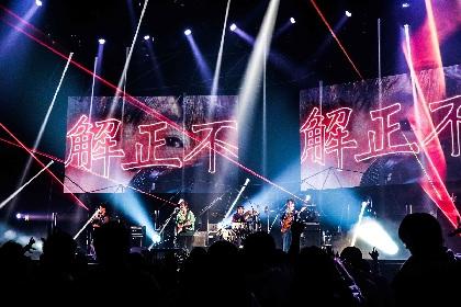 フレデリックの横浜アリーナ回顧――音楽愛を掲げ想像を超えていくバンドの姿