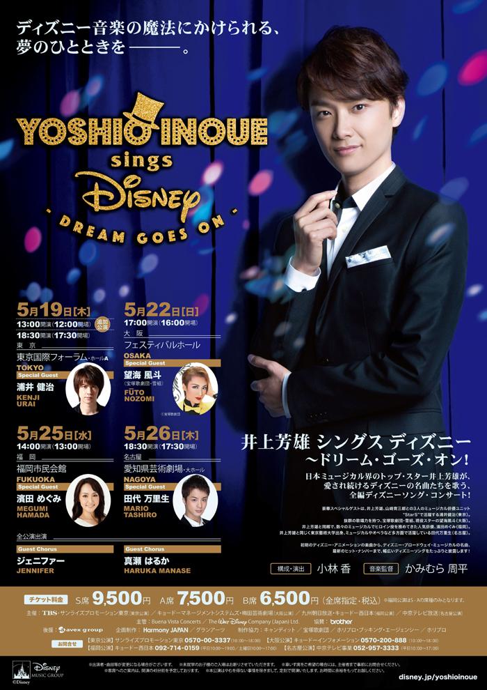 「井上芳雄 シングス ディズニー ~ドリーム・ゴーズ・オン!」 (C)Disney