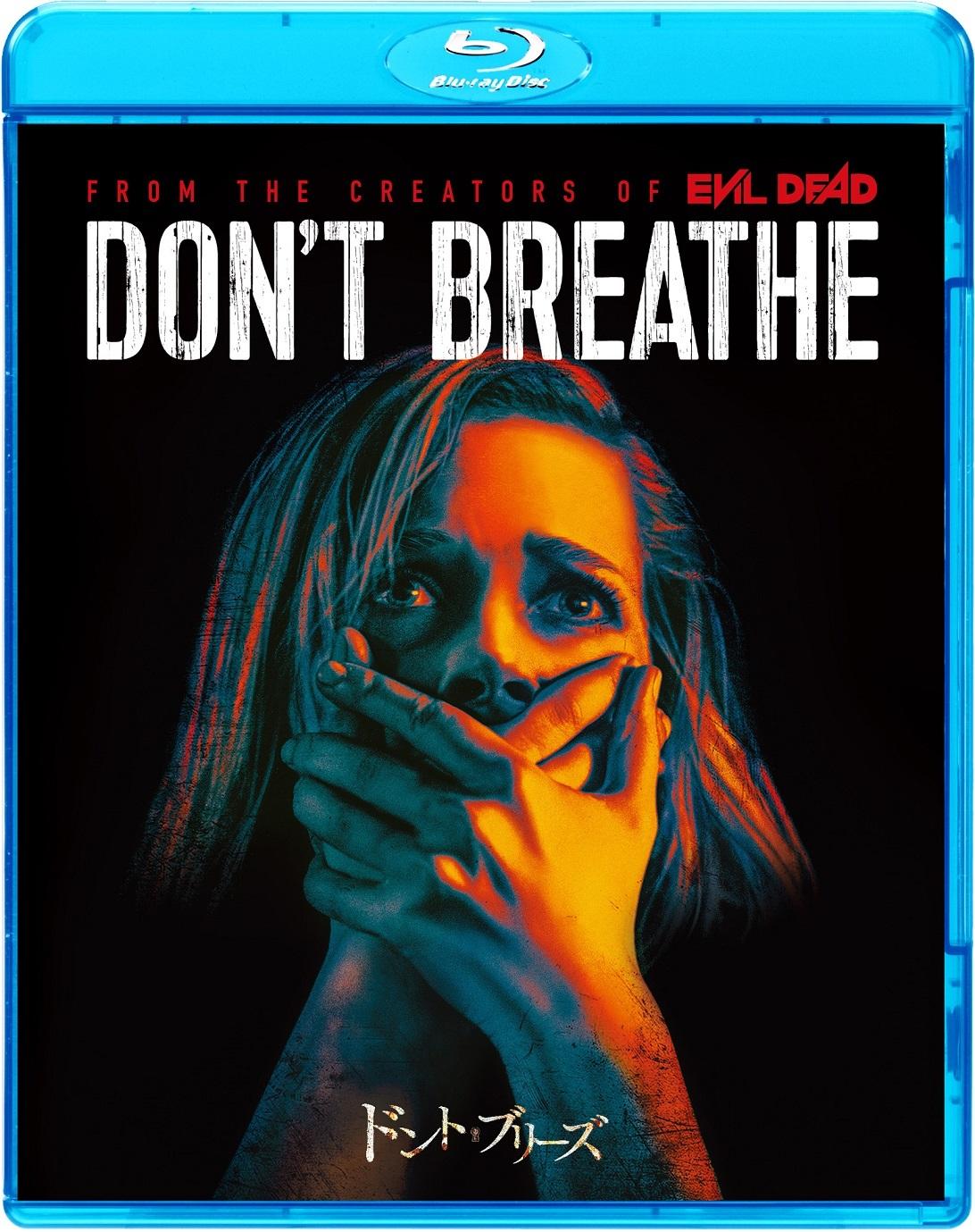 『ドント・ブリーズ』 Blu-ray&DVD 『ドント・ブリーズ』