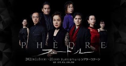 Bunkamuraシアターコクーン『フェードル』1/8・9の公演中止 全公演チケット払い戻し後、再販売へ