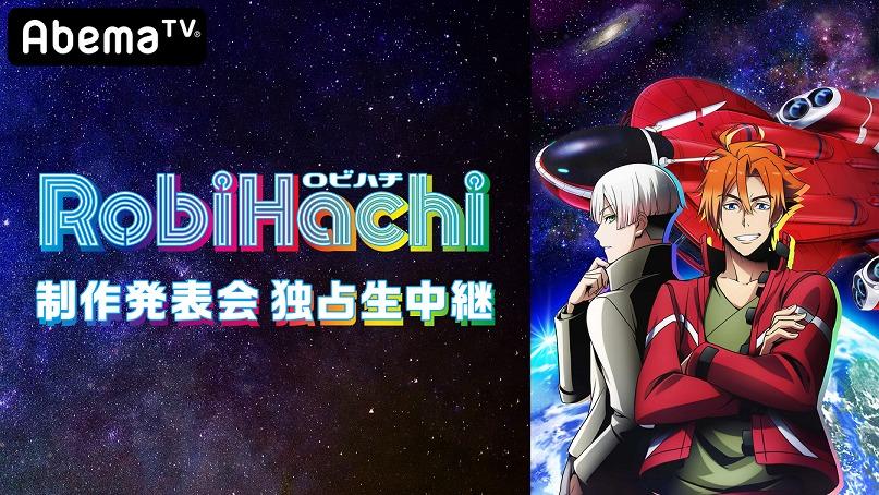 AbemaTV『RobiHachi』制作発表会 独占生中継ビジュアル
