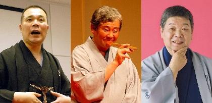 桂文治、柳家喬太郎、昔昔亭桃太郎の三人会、開催を2021年に延期