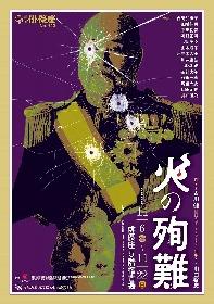 劇団俳優座、新作公演『火の殉難』のオンライン配信を実施