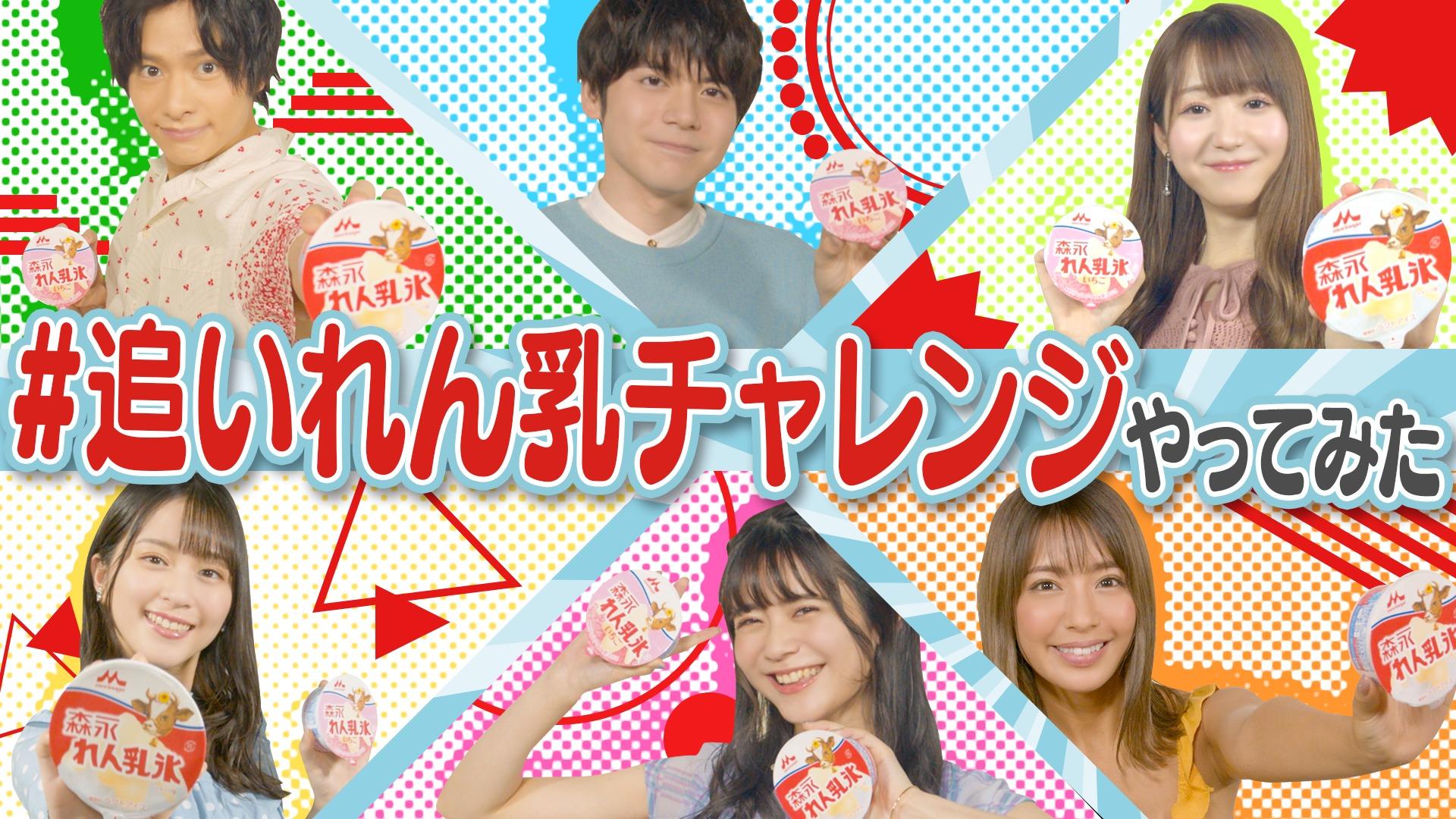 #追いれん乳チャレンジ