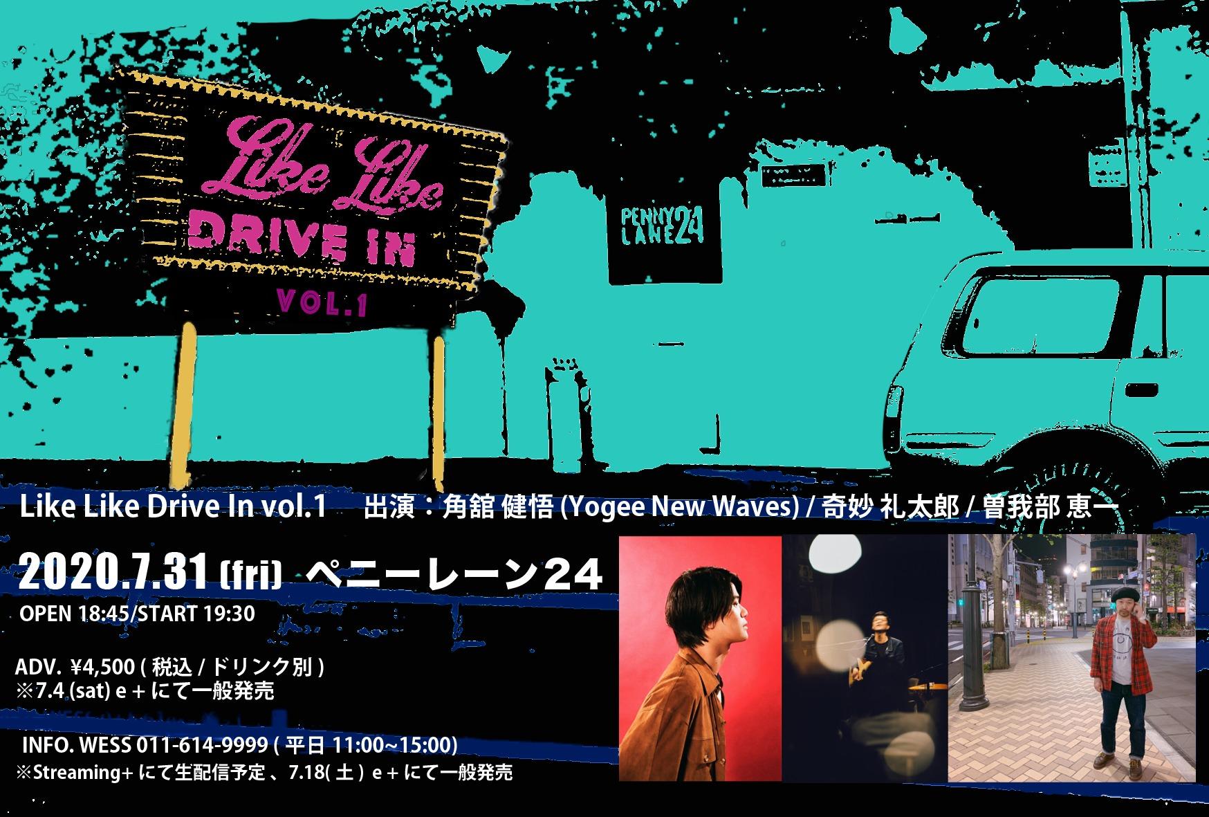 Like Like Drive In vol.1