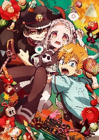 TVアニメ『地縛少年花子くん』OPテーマにスペシャルユニット「地縛少年バンド(生田鷹司×オーイシマサヨシ×ZiNG)」が決定!