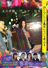 又吉直樹脚本のNHKドラマに柴田聡子、光石研ら 柴田は森川葵の姉役