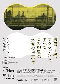 チェルフィッチュの〈映像演劇〉『⾵景、世界、アクシデント、すべてこの部屋の外側の出来事』が札幌にて開催決定