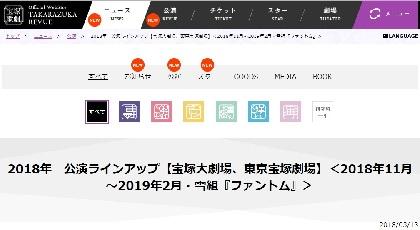 宝塚歌劇公演ラインアップ 2018年11月~2019年2月は雪組の『ファントム』に決定