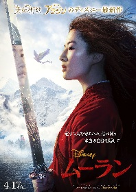 ディズニー実写映画『ムーラン』日本公開が決定 コン・リー、ジェット・リー、宇宙最強ドニー・イェンら競演