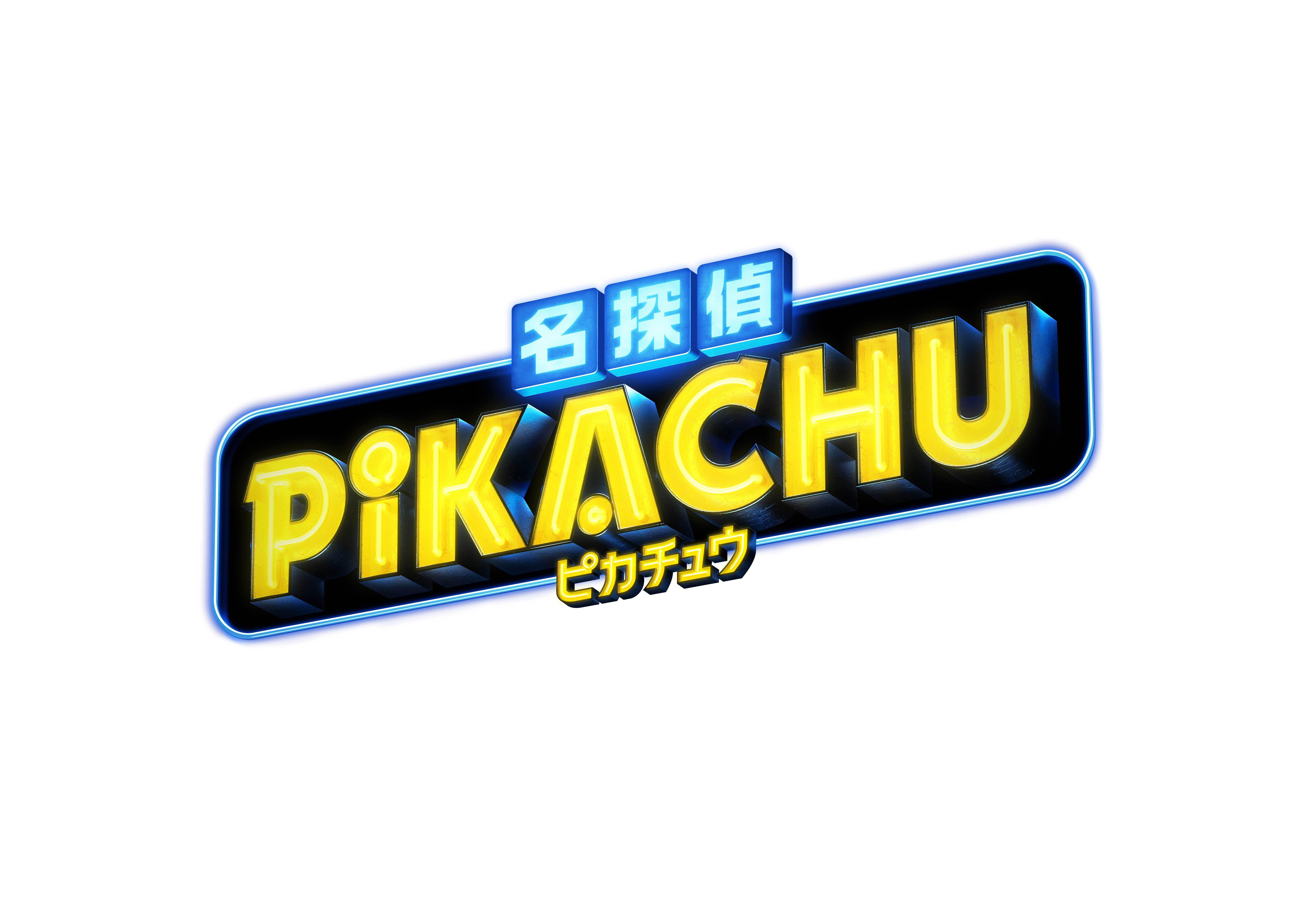 『名探偵ピカチュウ』ロゴ (C)2019 Legendary and Warner Bros. Entertainment Inc. All Rights Reserved.(C)2019 Pokemon.
