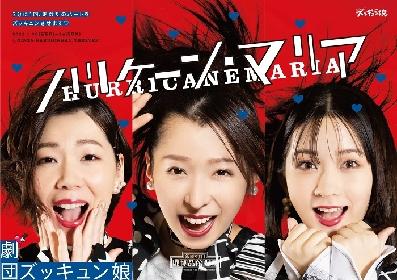 劇団ズッキュン娘、アイドルユニットの悲喜交々を描いた第15回本公演『ハリケーン・マリア』を生配信