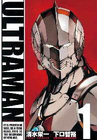 ウルトラマンには子供がいた!?アニメ化決定『ULTRAMAN』原作コミック第1巻が期間限定無料に。
