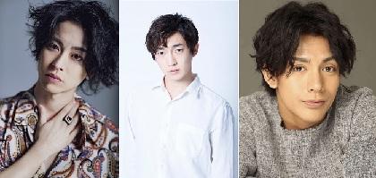 安川純平、テジュ、古谷大和が出演 舞台『1999年の夏休みepisode0』の再演が決定
