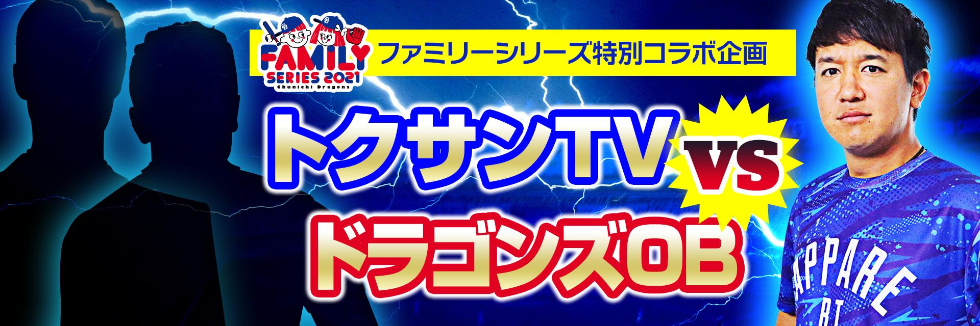 「トクサンTV」とドラゴンズOBの対決企画が3日、4日の試合終了後に行われる