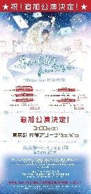 天月-あまつき- ツアー『Loveletter from Moon〜Winter Tour 2018-2019〜』の追加公演を発表