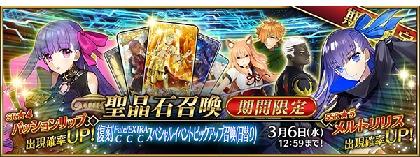 『FGO』で「復刻 Fate/EXTRA CCC」ほかスペシャルイベント開催、同時に4つの機能を追加