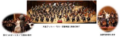 元宝塚・樹里咲穂がオーケストラと一緒に子供に感動を『阪急ゆめ・まち 親子チャリティコンサート』