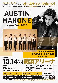 オースティン・マホーン、10月に来日公演決定 ゲストはTravis Japan