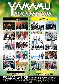『YAMAMUROCK FES. 2018』最終アーティストでLOCAL CONNECTら4組発表