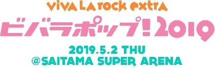 『ビバラポップ! 2019』Juice=Juice、sora tob sakana band set、ラストアイドル(LaLuce) 第2弾出演アーティストを発表