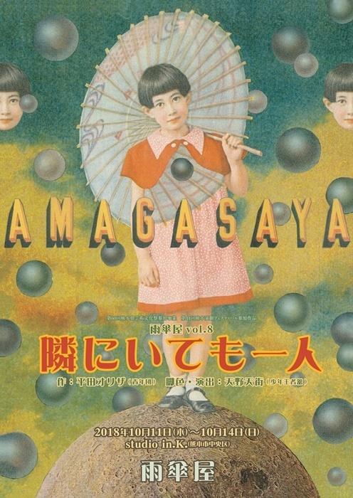 雨傘屋vol.8『隣にいても一人』宣伝ビジュアル [コラージュ]アマノテンガイ