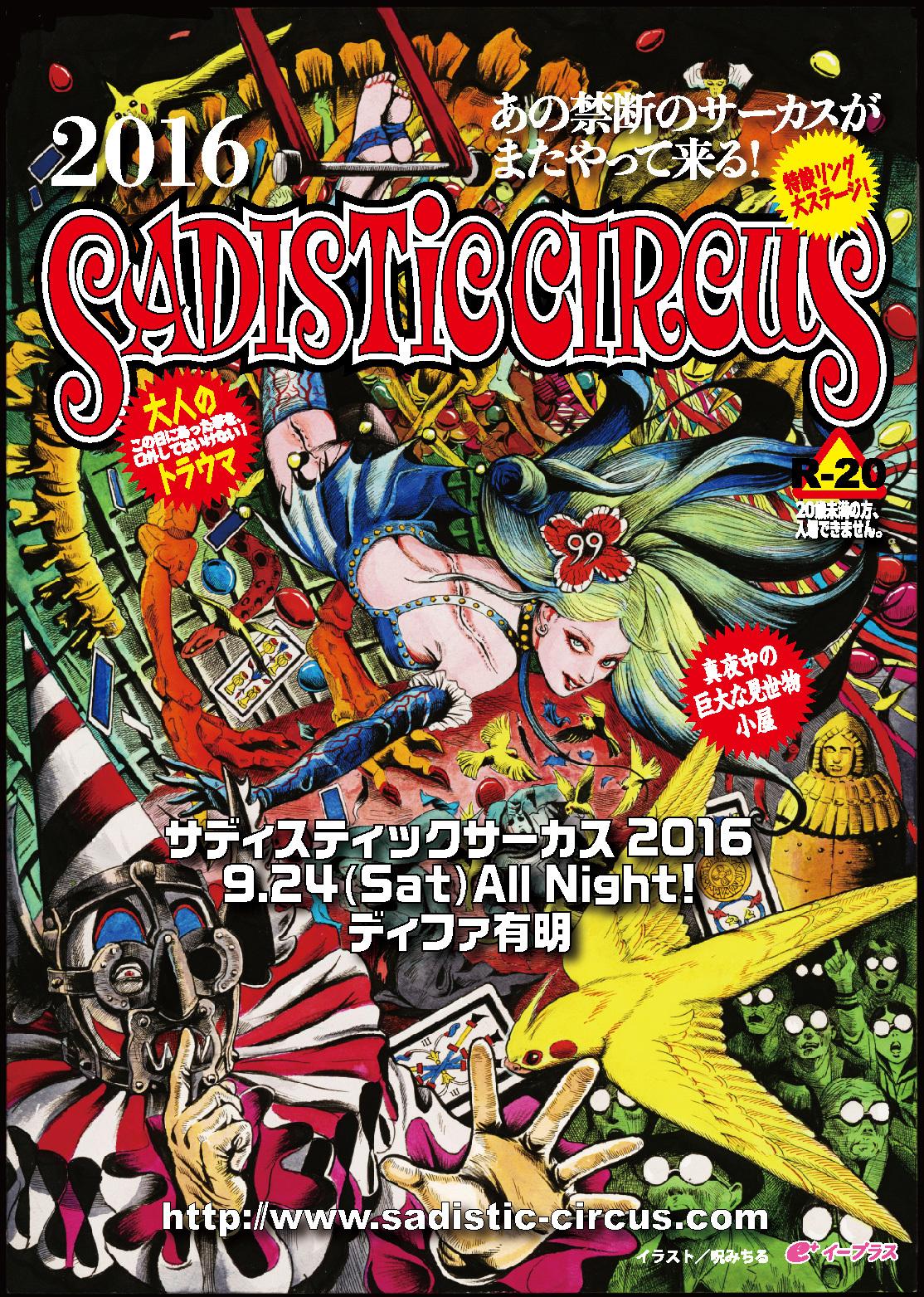 サディスティックサーカス2016