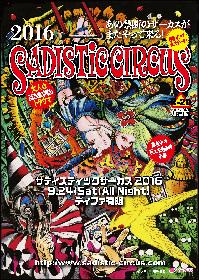 【20歳未満閲覧禁止】一夜限りの見世物小屋『サディスティックサーカス』の魅力をタツミックス団長に訊いた
