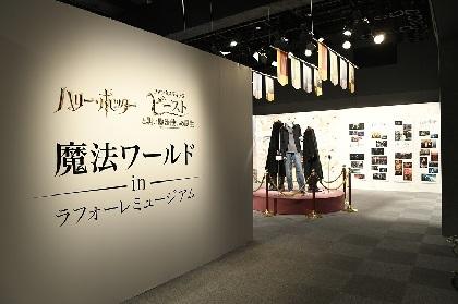 ハリポタ&ファンタビの日本初展示衣装や体験型フォトスポットも 『魔法ワールド in ラフォーレミュージアム』が開幕
