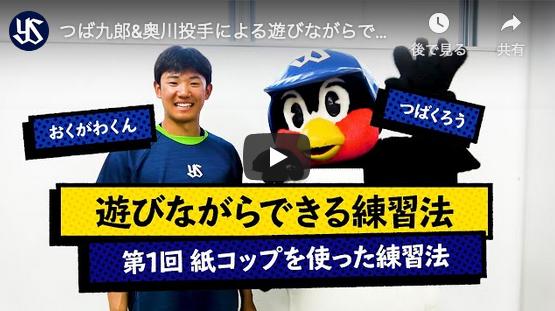 奥川投手とつば九郎が動画で対決!