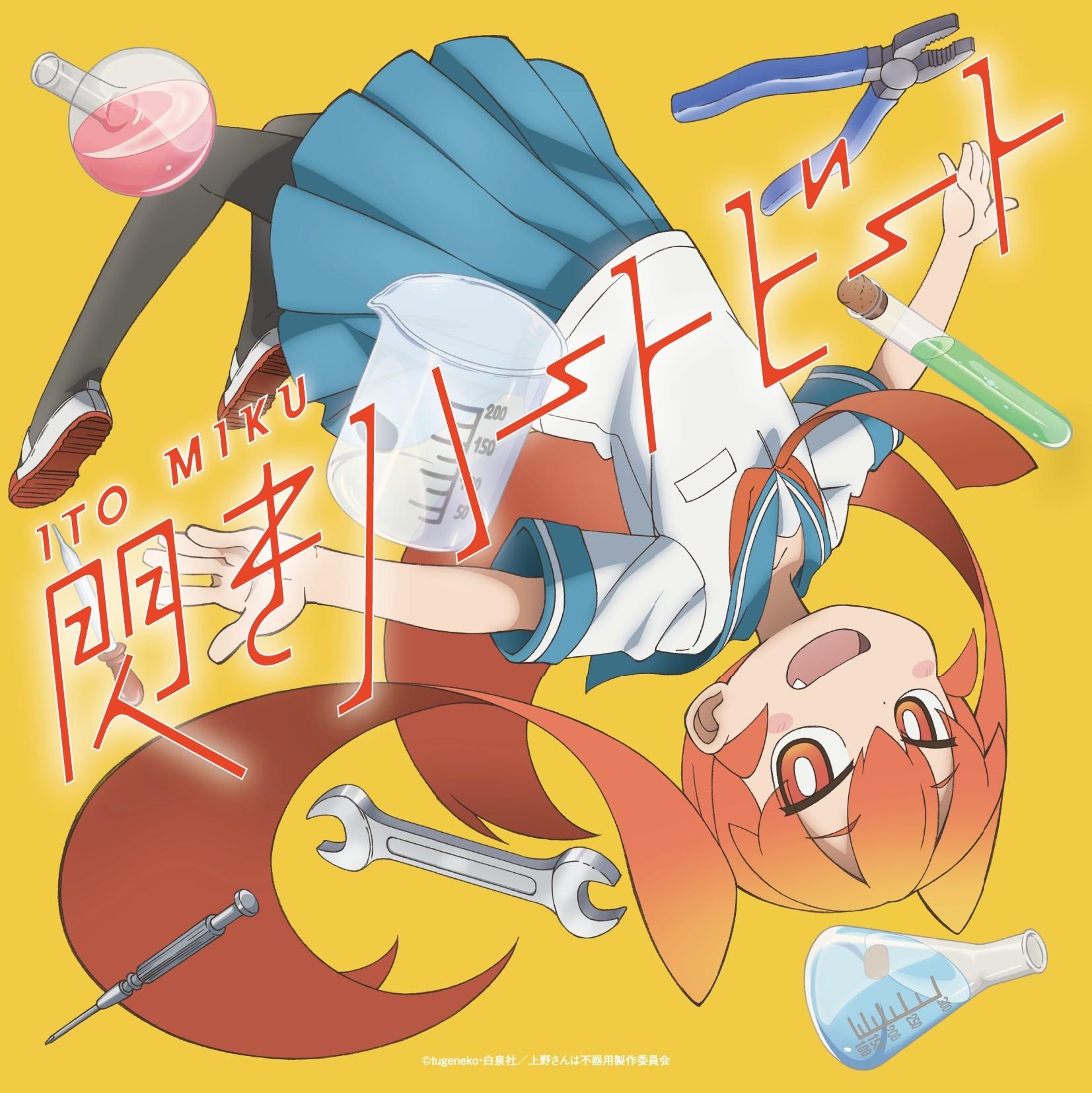伊藤美来5thシングル「閃きハートビート」【通常盤】ジャケット