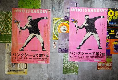 『バンクシーって誰?展』内覧会レポート リアルな再現展示でバンクシーの作品世界に没入