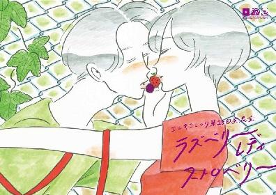エレキコミック第28回発表会『ラズベリーレディストロベリー』が10月に開催決定