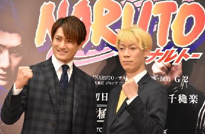 『NARUTOーナルトー』がついに歌舞伎として上演! 坂東巳之助「『ワンピース』を超える」と宣言 製作発表記者会見レポート