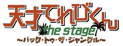 矢部昌暉(DISH//)、長江崚行らのほか、西川貴教(映像)らも出演 『「天才てれびくん the STAGE」~バック・トゥ・ザ・ジャングル~』の上演が決定
