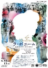 日生劇場、6月オペラ『ラ・ボエーム』チラシビジュアルが公開 指揮・園田隆一郎、演出・伊香修吾のコメントも