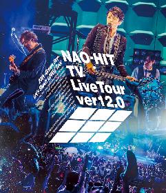 藤木直人、全国ツアーファイナル公演を収めたライブ映像作品のジャケット写真公開