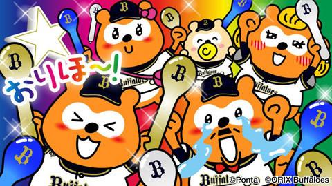 京セラドームで「バファローズ☆ポンタ」とのコラボメニューを販売する (c)Ponta (c)ORIX Buffaloes