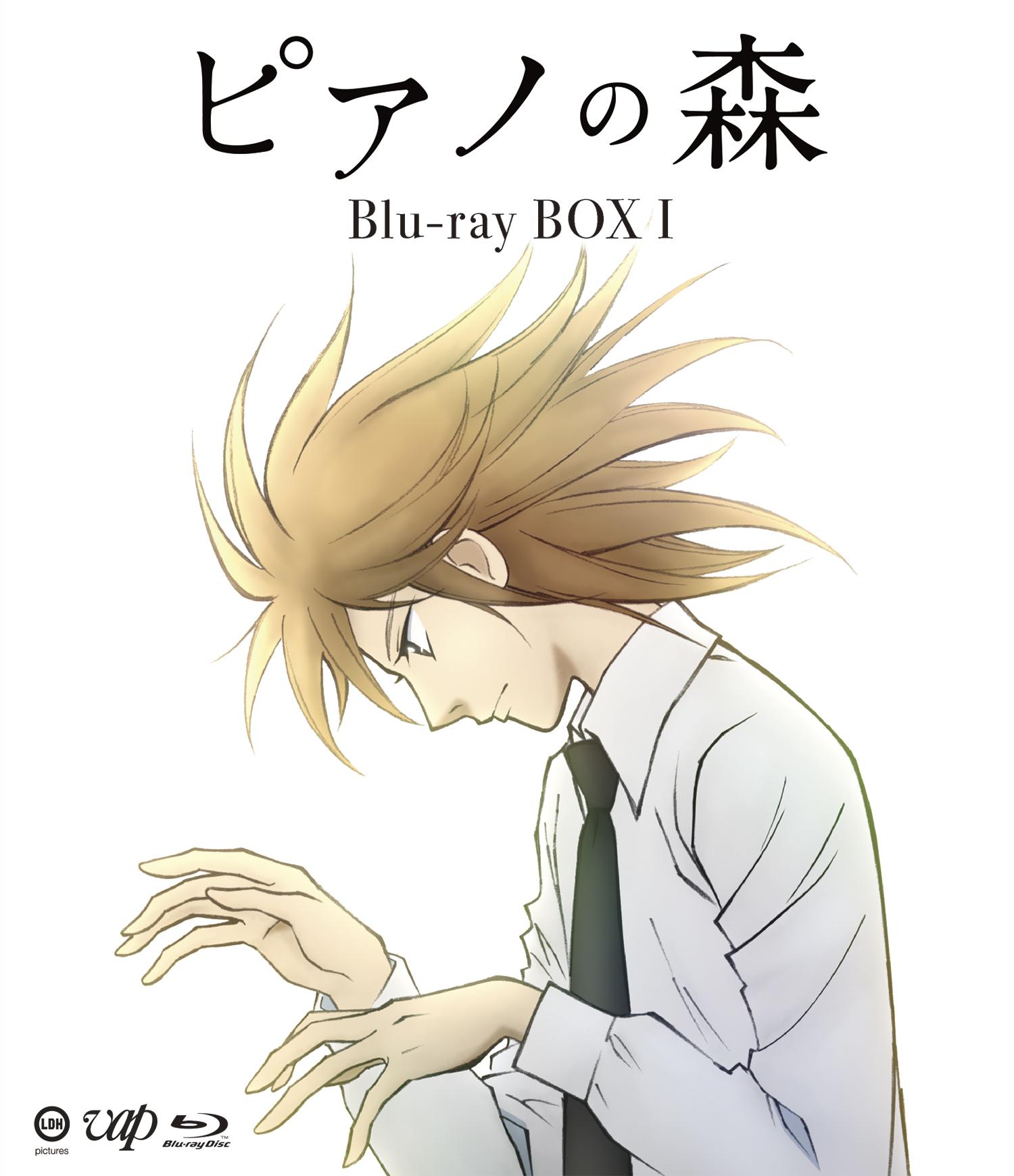 TVアニメ『ピアノの森』Blu-ray BOXⅠパッケージ