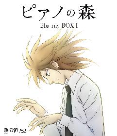 TVアニメ『ピアノの森』Blu-ray&DVD BOX発売決定!斉藤壮馬&花江夏樹登壇記念イベントも開催決定!